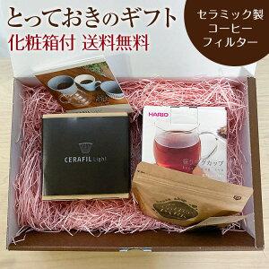 セラミック コーヒーフィルター 3点セット(セラフィル ライト + 耐熱性マグカップ + コーヒー豆)コーヒードリッパー セット ペーパーレス セラミックフィルター(1〜4杯分) 送料無料