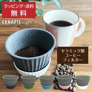 ドリップ コーヒー 器具(セラフィル ライト)紙フィルター不要 エコフィルター コーヒー ドリッパー ホルダー付き セラフィルター(1〜4杯分) はさみ焼 波佐見焼 陶器 まろやか 美味しい