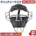 キャッチャーマスク 軟式 硬式 兼用 キャッチャーマスク 防具 野球 ソフトボール