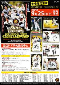 EPOCH 2021 阪神タイガース STARS & LEGENDS プレミアムベースボールカード(2021年10月09日発売)