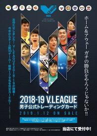 【選べる特典カード付】2018-19 V.LEAGUE男子公式トレーディングカード 1ボックス(1月31日発売)