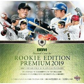 BBMベースボールカードセット ルーキーエディションプレミアム2019(10月26日発売)