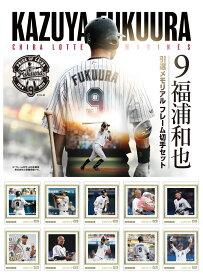 9福浦和也 引退メモリアル オリジナル フレーム切手セット