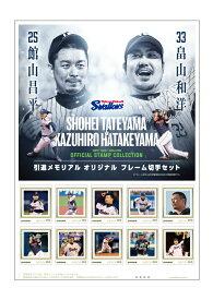 25館山昌平 33畠山和洋 引退メモリアル オリジナル フレーム切手セット