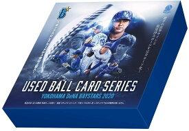 セール ユーズドボールカードシリーズ「横浜DeNAベイスターズ・2020」トレーディングカード