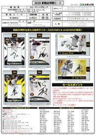 予約 EPOCH 2020 阪神タイガース STARS & LEGENDSプレミアムベースボールカード(8月1日発売予定)