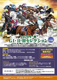 「2020年・秋 GI・II・IIIセレクション」 トレーディングmini色紙 BOX(2021年4月23日発売)