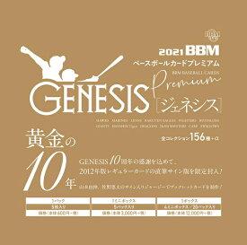 BBMベースボールカード プレミアム 2021 GENESIS