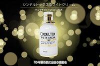 シンデルトックスホワイトクリームCindeltoxWhiteCreamINCUGEN美白クリーム美白美容液美白化粧品シミ対策シミ効果美白アンチエイジング