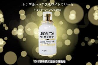 シンデルトックスホワイトクリーム Cindeltox White Cream INCUGEN whitening cream whitening liquid cosmetics whitening cosmetics stain measures stain effect whitening anti-aging