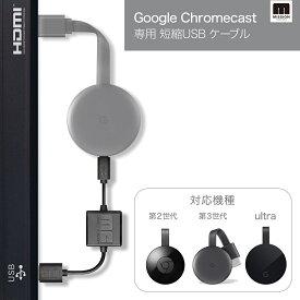 本体なし【最新版 (第3世代) Google Chromecast & Chromecast Ultra 4K 対応 USB ケーブル】新型 グーグル クロームキャスト ウルトラ コード AC 電源 不要 クロムキャスト アダプタ HDMI プロジェクター 壁掛けTVに (※本体は付属しておりません)