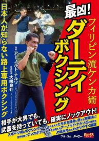 最凶! ダーティボクシング