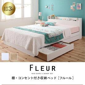 送料無料 収納付きベッド シングルベッド フレーム マットレス付き すのこ すのこベッド 隙間 シングルサイズ シングル 大容量 収納 引き出し付きベッド 収納 宮付き 棚付き コンセント付き収納ベッド フルール スタンダードボンネルコイルマットレス付き