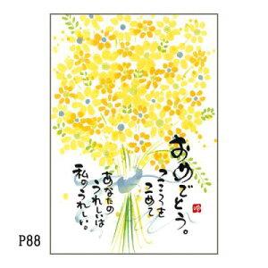 ポストカード P88 10点セット