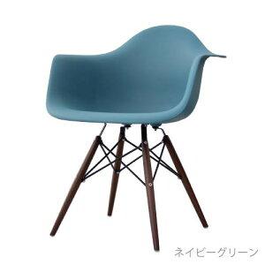 ダイニングチェア 1脚 食卓椅子 椅子 イス いす デザイナーズ イームズ アームシェルチェアDAW DBR脚 リプロダクト おしゃれ 北欧 モダン ミッドセンチュリー レトロ