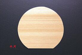 半月(100枚入) 杉懐敷 型抜き キッチン 日本製 懐敷 かいしき 使い捨て食器 使い捨て皿 料理演出 飲食店 ホテル 旅館