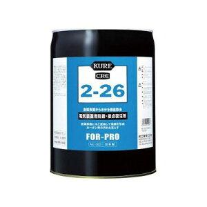 防錆・接点復活剤 KURE2−26 缶タイプ 18.925L NO1023