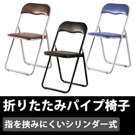 送料無料 折りたたみパイプ椅子 シリンダー式 パイプイス 折りたたみチェア オフィスチェア 肘無し 椅子 イス 折り畳み コンパクト 会議イス 会議椅子 会議チェア