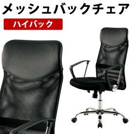送料無料 メッシュバックチェア パソコンチェア ロッキング機構 ハイバック コンパクト 学習椅子 学習チェア キッズチェア 事務椅子 オフィスチェア デスクチェア キャスター シンプル