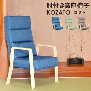 送料無料 リクライニングチェア 高座椅子 ハイバック 脚付き座椅子 コザト フロアチェアファブリック リラックスチェア リビング 折りたたみ 折り畳み コンパクトおしゃれ シンプル