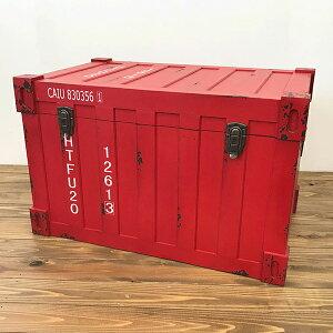 コンテナ型トランクケース L レッド コンテナボックス 収納ボックス トランク収納 インダストリアル アンティーク調 収納家具 西海岸 ブルックリン 男前インテリア おしゃれ