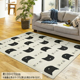 送料無料 ベルギー製 ウィルトン織ラグ 高密度 センターラグ リビングラグ マット ラグマット キャットパターン 猫 絨毯 約120×170cm かわいい モダン おしゃれ 高級感 北欧
