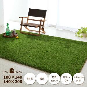 芝生風ラグ 洗える 防炎 滑りにくい加工 「家芝(うちしば)」 約100×140cm