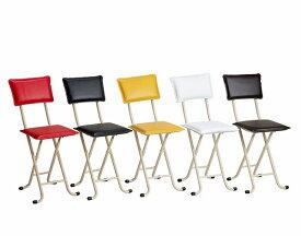 送料無料 デラックスカラーチェア 折りたたみ椅子 パイプ椅子 ダイニングチェアー イス いす チェアー おしゃれ シンプル 折り畳み