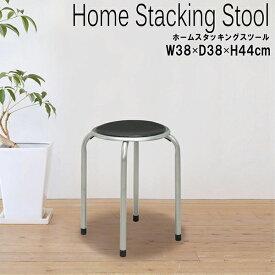 送料無料 ホームスタッキングスツール パイプイス 丸椅子 円型 イス 学校 オフィス 会議 シンプル 収納 パイプ椅子 丸いす 腰掛け いす 玄関 キッチン 台所 リビング 簡易 シンプル