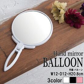 送料無料 卓上としても使える2WAYミラー 手鏡 3倍鏡 拡大鏡 丸型 飛散防止 角度調整 メイク 完成品 BALLOON かわいい メイクミラー コンパクト おしゃれ スタンド かがみ
