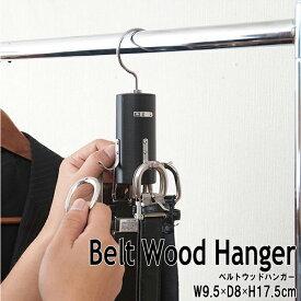 送料無料 ベルトウッドハンガー 収納 スーツ ビジネス オシャレ 省スペース ベルトハンガー ベルト掛け ベルト収納 収納 整理 クローゼット おしゃれ