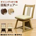 送料無料 ダイニングコタツ用回転チェアー1脚入 回転椅子 回転チェア ダイニング 食卓椅子 イス 椅子 ダイニングチェ…