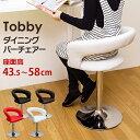 送料無料 ダイニングバーチェア Tobby バーチェア カウンターチェア 背もたれ付き カフェ カウンター イス チェア いす 椅子 バーチェア バーチェアー ハイチェア ダイニングチェア ダイニングチェアーミッドセンチュリー おしゃれ