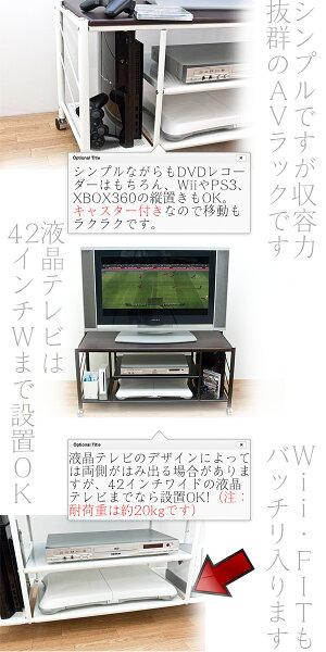 ゲーム機収納AVラック100幅