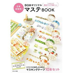 BGMオリジナル マステBOOK マスキングテープブランドBGMとのコラボレーション商品