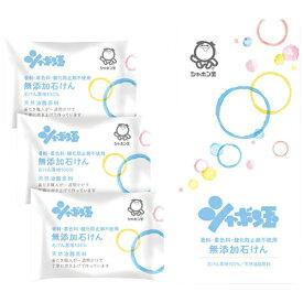 シャボン玉石鹸 無添加石鹸ギフト SMG-5B 4301-056 敬老の日