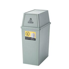 スタッキングペイル45L スリム ダストボックス フタ付き ふた付き ごみ箱 ゴミ箱 トラッシュカン トラッシュボックス リビング 積重ね 台所 キッチン 野外 インテリア アンティーク 北欧 レトロ モダン ブルックリン 西海岸 カントリー おしゃれ グレー