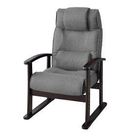 座椅子 リクライニング コンパクト4段階 高さ調節 高座椅子 肘付き 椅子 フロア チェアー 座イス イス チェア リラックスチェアー リクライニングチェアー フロアチェア リビングチェア 腰痛 おしゃれ かわいい 北欧 グレー