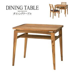 ダイニング テーブル 単品 シンプル 棚付きダイニングテーブル 天然木 木製 おしゃれ 机 つくえ 食卓机 作業台 食卓テーブル リビングテーブル 2人用 2人掛け テーブル 幅80cm 西海岸 モダン