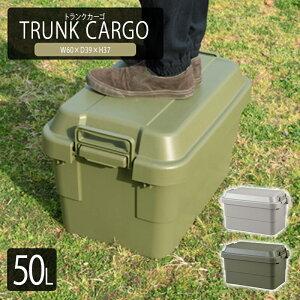 トランクカーゴ 50L ベンチ 椅子 座れる収納ボックス 耐荷重100kg アウトドア ピクニック バーベキュー 持ち運び たっぷり 大容量 収納ケース コンテナケース 倉庫 おもちゃ入れ 工具箱 おしゃ