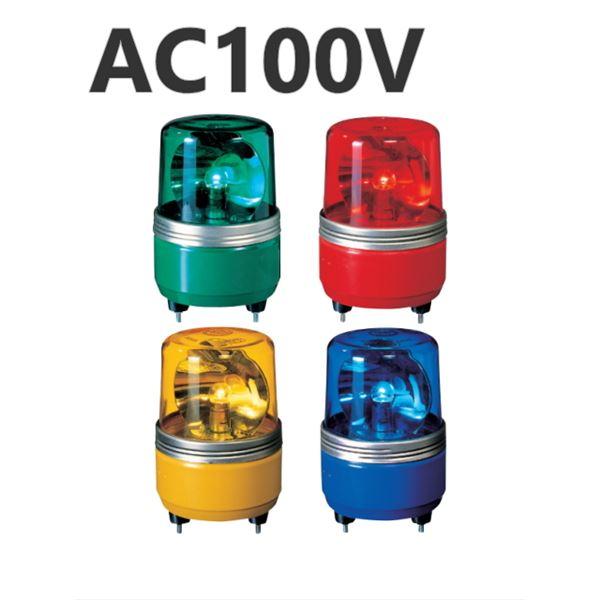 パトライト(回転灯) 小型回転灯 SKH-100EA AC100V Ф100 防滴 黄【代引不可】