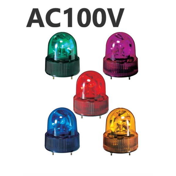 パトライト(回転灯) 小型回転灯 SKH-110A AC100V Ф118 防滴 赤【代引不可】