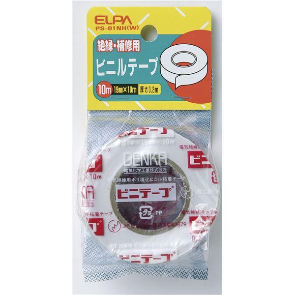 (業務用セット) ELPA ビニールテープ 10m ホワイト PS-01NH(W) 【×20セット】