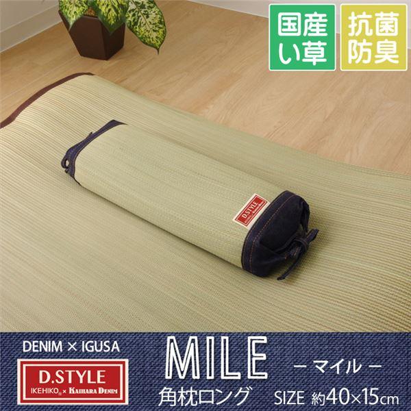 枕 まくら い草枕 消臭 ピロー 国産 デニム 高さ調整 『マイル 角枕ロング 』 約40×15cm 中材:ポリエチレンパイプ