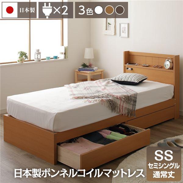 国産 宮付き 引き出し付きベッド 通常丈 セミシングル (日本製ボンネルコイルマットレス付き) ナチュラル 『LITTAGE』 リッテージ 【代引不可】