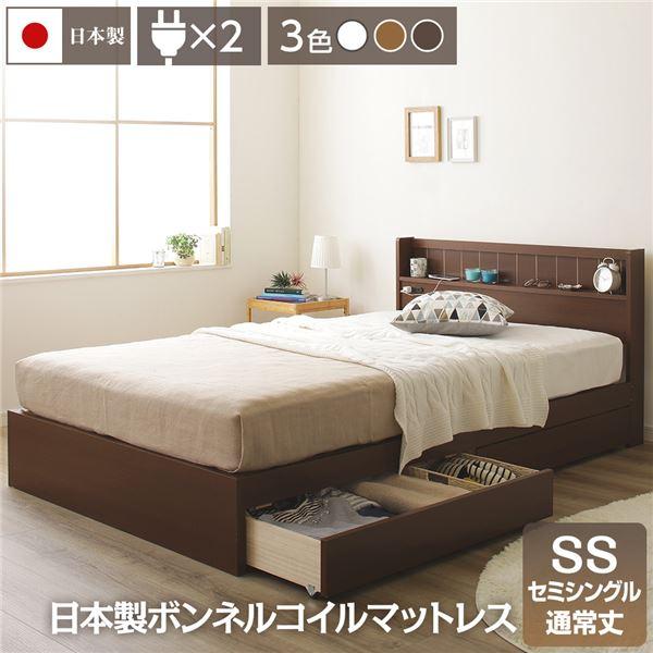 国産 宮付き 引き出し付きベッド 通常丈 セミシングル (日本製ボンネルコイルマットレス付き) ブラウン 『LITTAGE』 リッテージ 【代引不可】