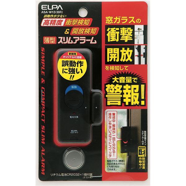 (業務用セット) ELPA 薄型ウインドウアラーム 衝撃&開放検知 ブラウン ASA-W13(BR) 【×3セット】