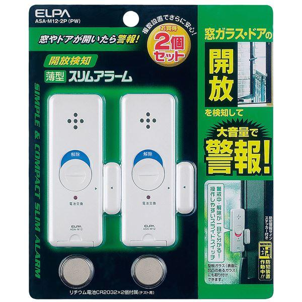 (業務用セット) ELPA 薄型ウインドウアラーム 開放検知 パールホワイト 2個入 ASA-M12-2P(PW) 【×3セット】