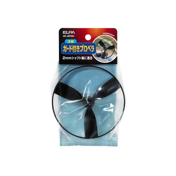 (業務用セット) ELPA ガード付プロペラ 2mm軸用 HK-MP3H 【×10セット】