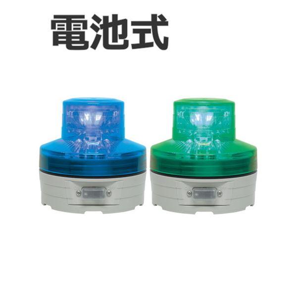 日恵製作所 電池式小型LED回転灯 ニコUFO VL07B-003A 乾電池式 Ф76 防滴 緑【代引不可】
